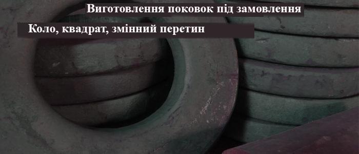 поковка
